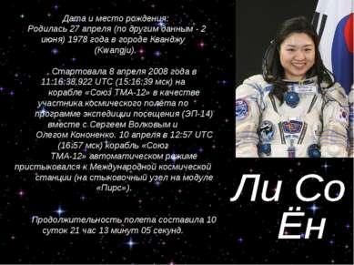Дата и место рождения: Родилась 27 апреля (по другим данным - 2 июня) 1978 го...