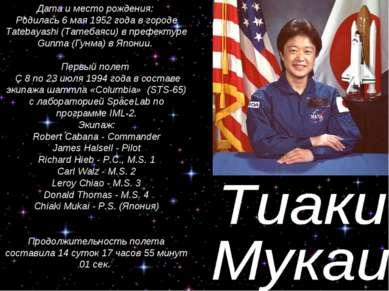 Дата и место рождения: Родилась 6 мая 1952 года в городе Tatebayashi (Татебая...
