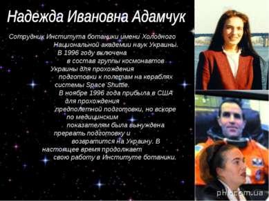 Сотрудник Института ботаники имени Холодного Национальной академии наук Украи...