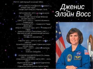 СТАТУС: Действующий космонавт NASA. ДАТА И МЕСТО РОЖДЕНИЯ: Родилась 8 октября...