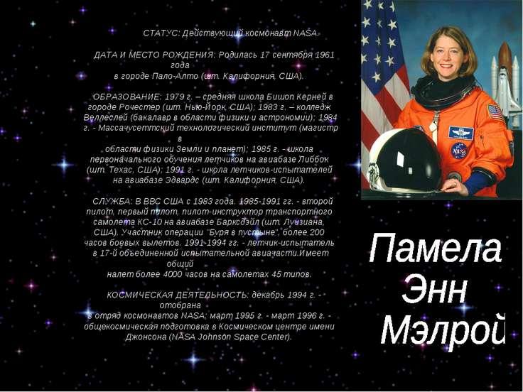 СТАТУС: Действующий космонавт NASA. ДАТА И МЕСТО РОЖДЕНИЯ: Родилась 17 сентяб...