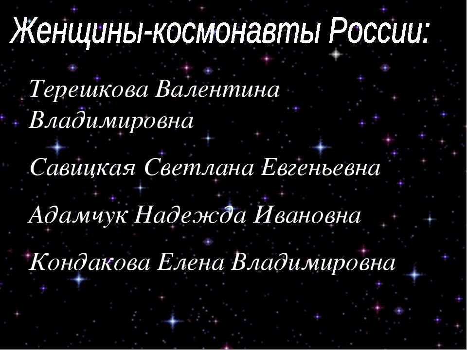 Савицкая Светлана Евгеньевна Терешкова Валентина Владимировна Савицкая Светла...