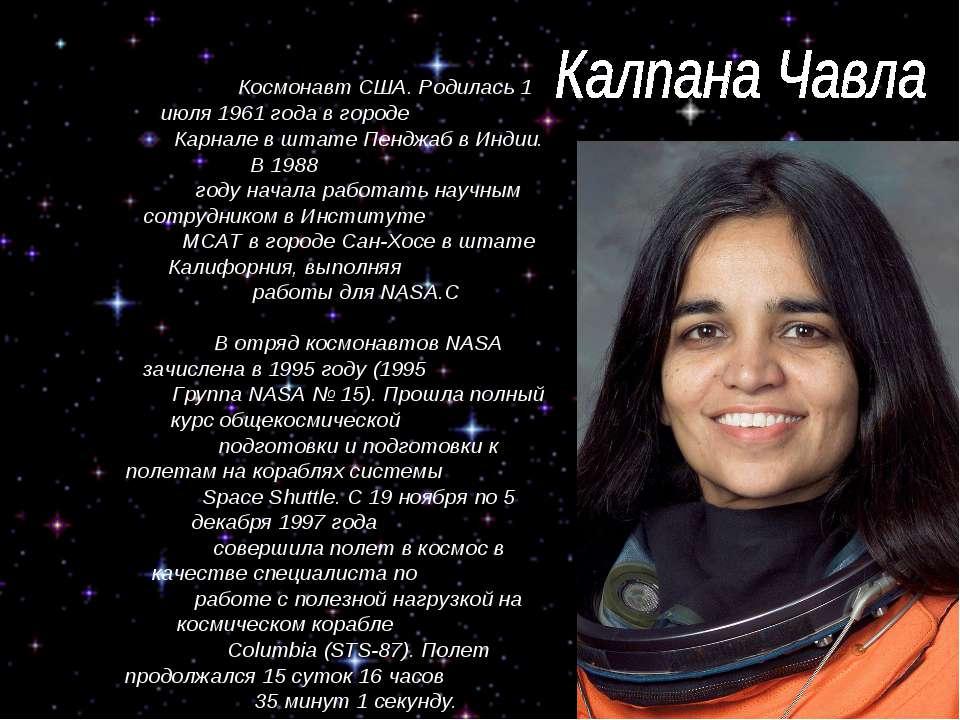 Космонавт США. Родилась 1 июля 1961 года в городе Карнале в штате Пенджаб в И...