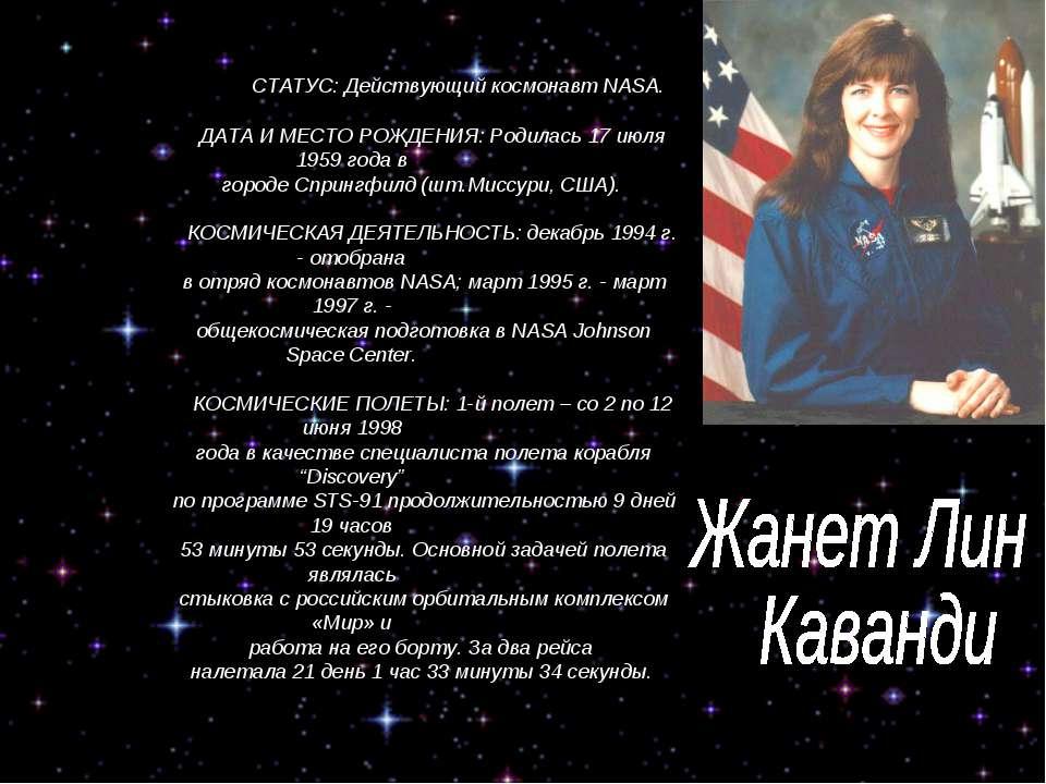 СТАТУС: Действующий космонавт NASA. ДАТА И МЕСТО РОЖДЕНИЯ: Родилась 17 июля 1...