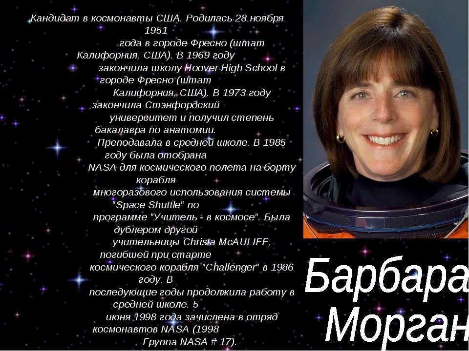 Кандидат в космонавты США. Родилась 28 ноября 1951 года в городе Фресно (штат...