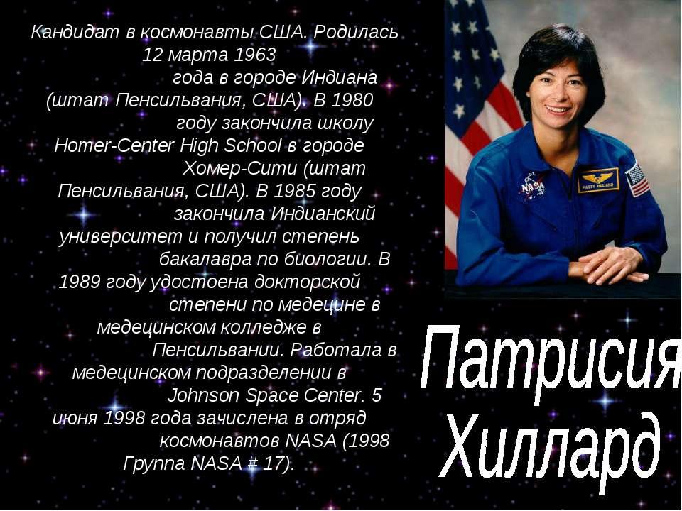 Кандидат в космонавты США. Родилась 12 марта 1963 года в городе Индиана (штат...