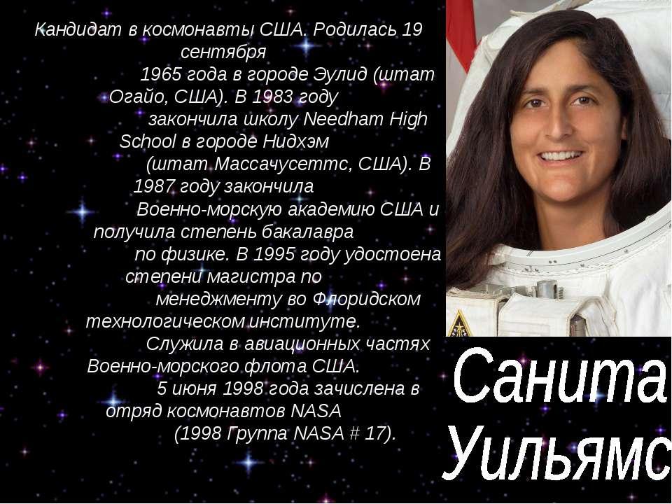 Кандидат в космонавты США. Родилась 19 сентября 1965 года в городе Эулид (шта...