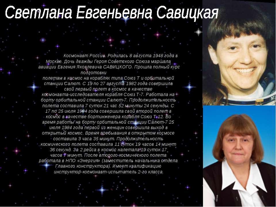 Космонавт России. Родилась 8 августа 1948 года в Москве. Дочь дважды Героя Со...
