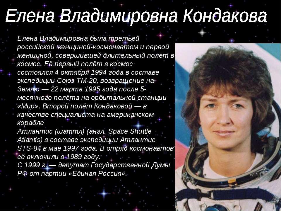 Елена Владимировна была третьей российской женщиной-космонавтом и первой женщ...