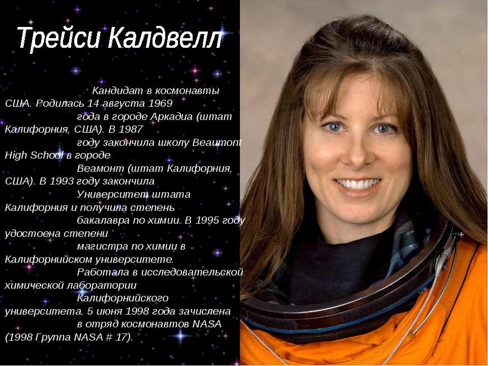 Кандидат в космонавты США. Родилась 14 августа 1969 года в городе Аркадиа (шт...
