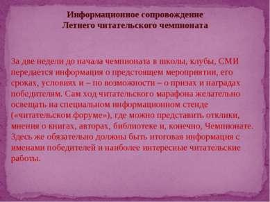 Информационное сопровождение Летнего читательского чемпионата За две недели д...