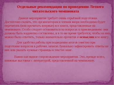 Отдельные рекомендации по проведению Летнего читательского чемпионата Данное ...
