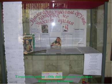 Сочинения ребят «Ода библиотеке» в рамках Летнего чемпионата