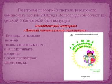 По итогам первого Летнего читательского чемпионата весной 2008года Волгоградс...