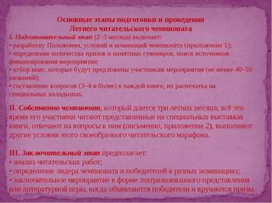 Основные этапы подготовки и проведения Летнего читательского чемпионата I. По...