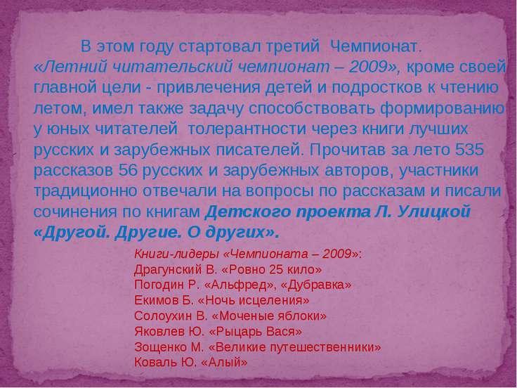 В этом году стартовал третий Чемпионат. «Летний читательский чемпионат – 2009...