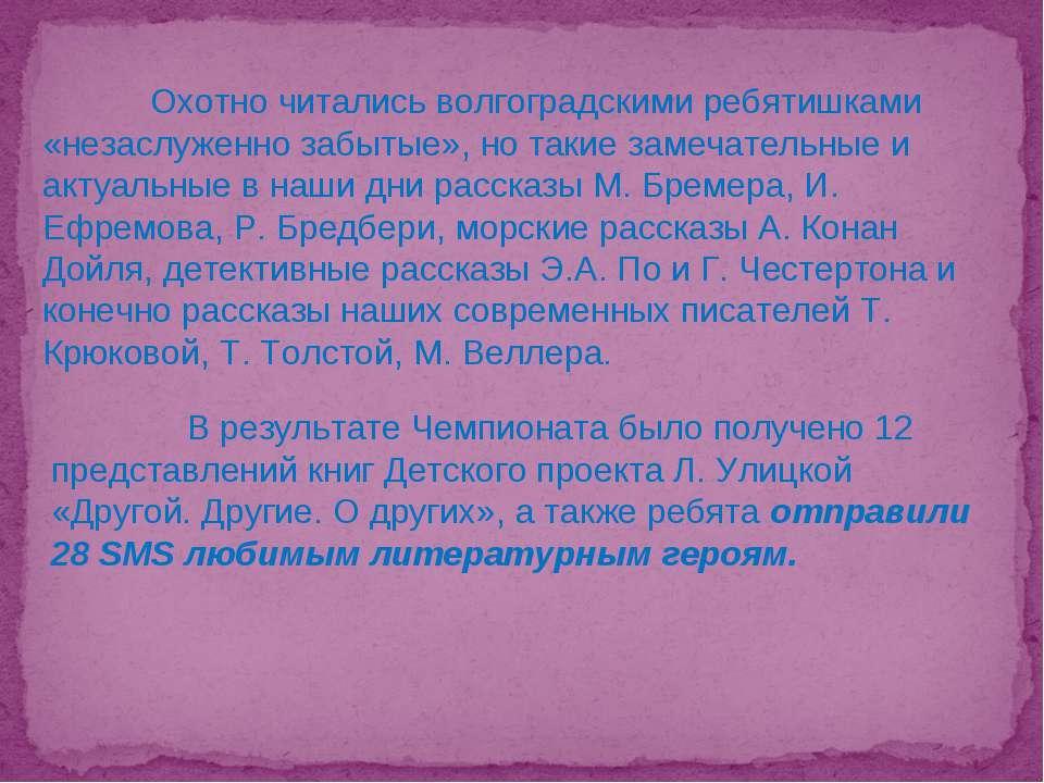 Охотно читались волгоградскими ребятишками «незаслуженно забытые», но такие з...