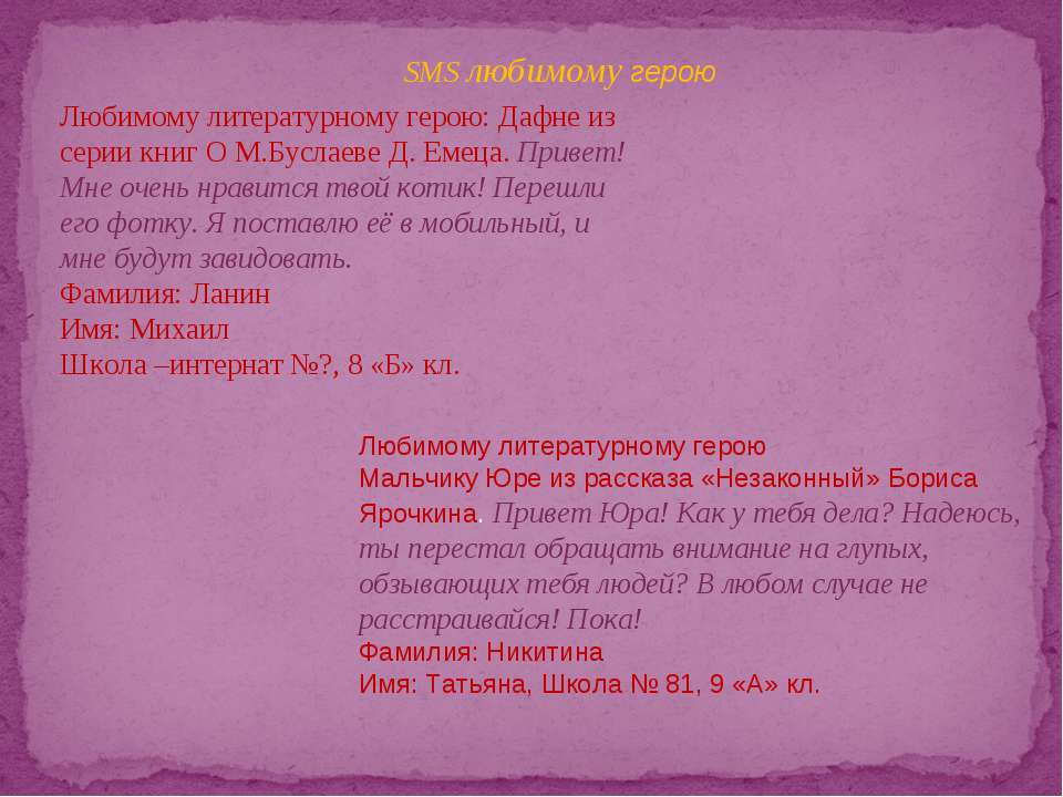 Любимому литературному герою: Дафне из серии книг О М.Буслаеве Д. Емеца. Прив...
