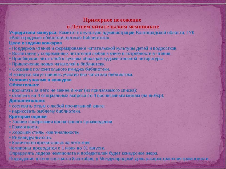 Примерное положение о Летнем читательском чемпионате Учредители конкурса: Ком...