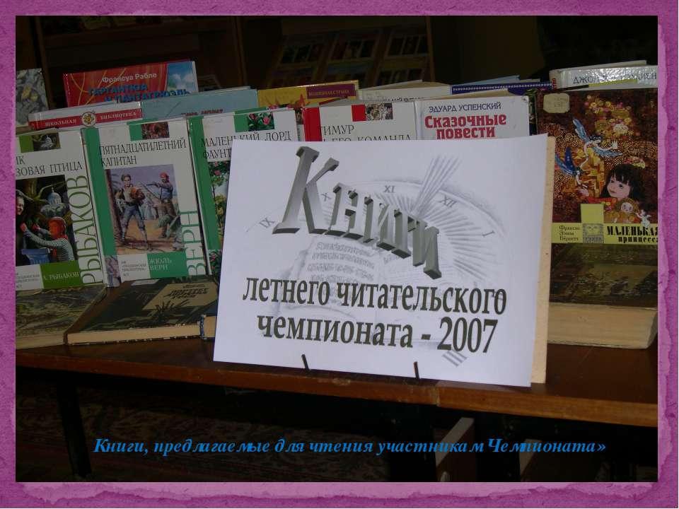 Книги, предлагаемые для чтения участникам Чемпионата»