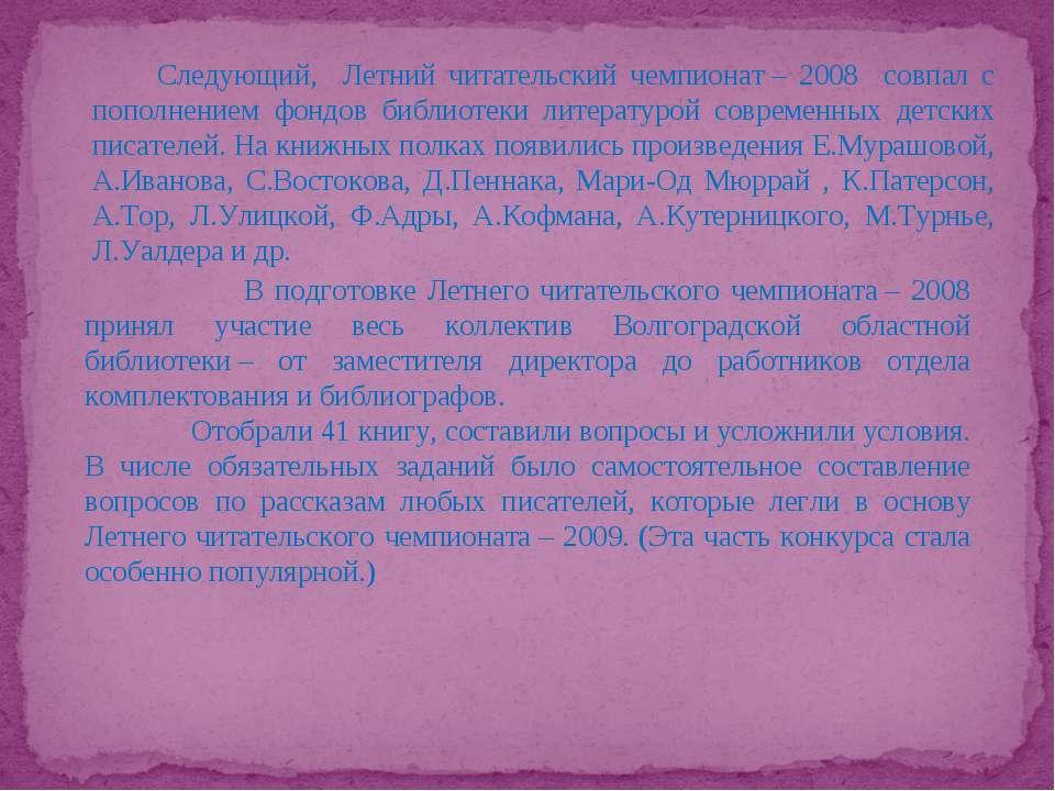 Следующий, Летний читательский чемпионат– 2008 совпал с пополнением фондов б...
