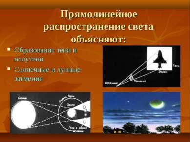 Прямолинейное распространение света объясняют: Образование тени и полутени Со...