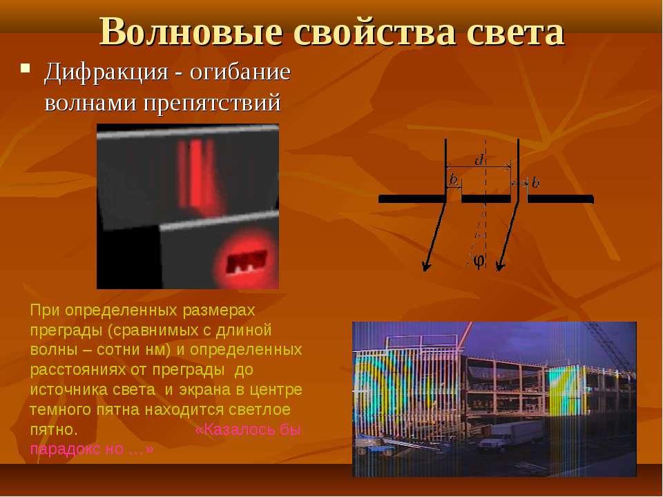 Волновые свойства света Дифракция - огибание волнами препятствий При определе...