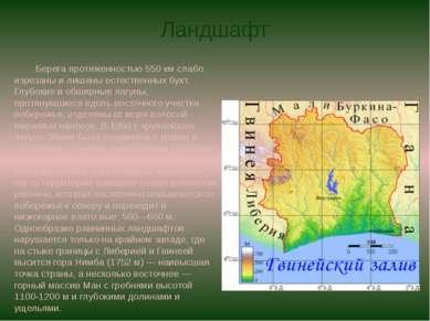 Ландшафт Берега протяженностью 550 км слабо изрезаны и лишены естественных бу...
