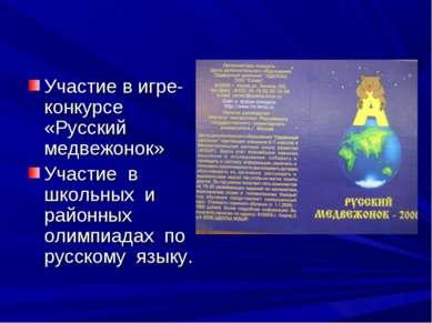 Участие в игре-конкурсе «Русский медвежонок» Участие в школьных и районных ол...