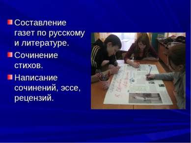 Составление газет по русскому и литературе. Сочинение стихов. Написание сочин...