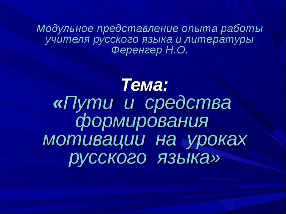 Тема: «Пути и средства формирования мотивации на уроках русского языка» Модул...
