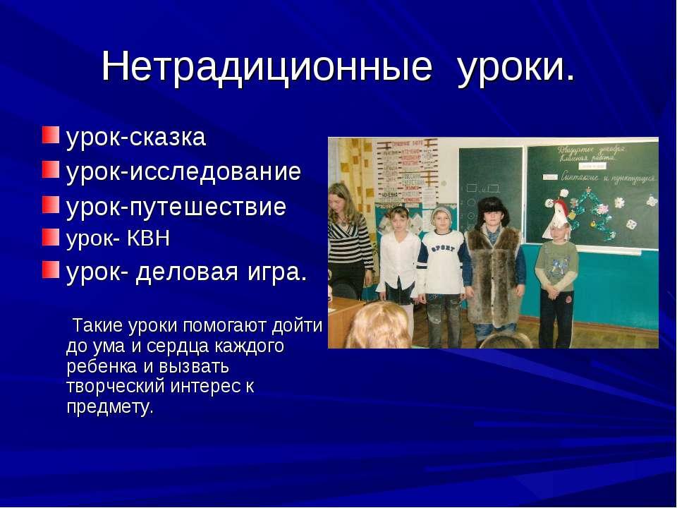 Нетрадиционные уроки. урок-сказка урок-исследование урок-путешествие урок- КВ...