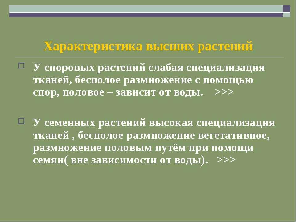 Характеристика высших растений У споровых растений слабая специализация ткане...