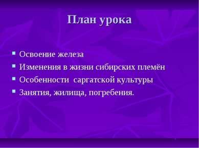 План урока Освоение железа Изменения в жизни сибирских племён Особенности сар...