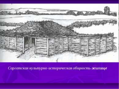 Саргатская культурно-историческая общность-жилище