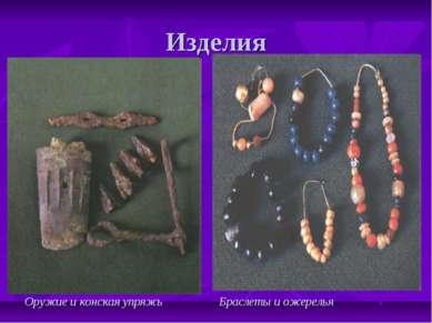 Изделия Оружие и конская упряжь Браслеты и ожерелья