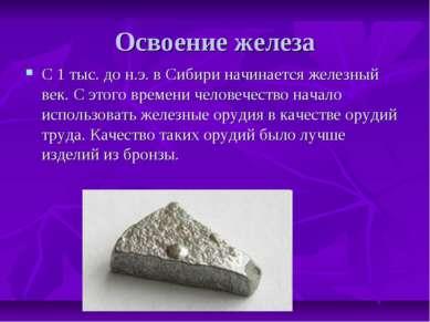Освоение железа С 1 тыс. до н.э. в Сибири начинается железный век. С этого вр...