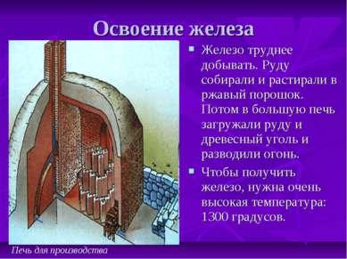 Освоение железа Железо труднее добывать. Руду собирали и растирали в ржавый п...