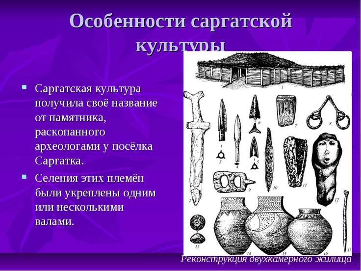 Особенности саргатской культуры Саргатская культура получила своё название от...