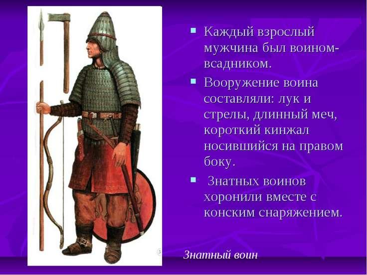 Каждый взрослый мужчина был воином-всадником. Вооружение воина составляли: лу...