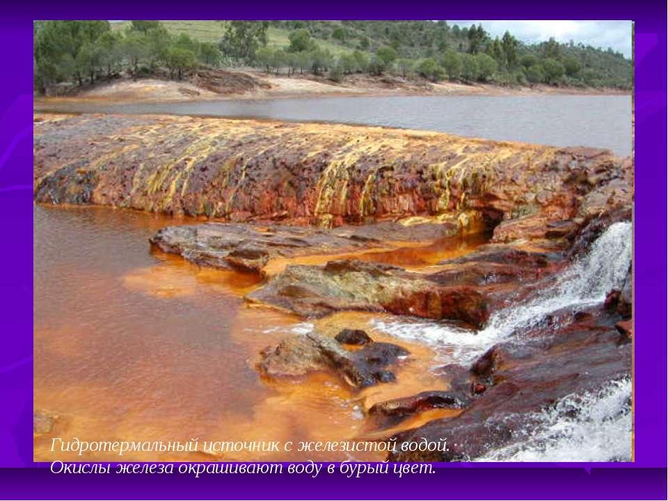 Гидротермальный источник с железистой водой. Окислы железа окрашивают воду в ...