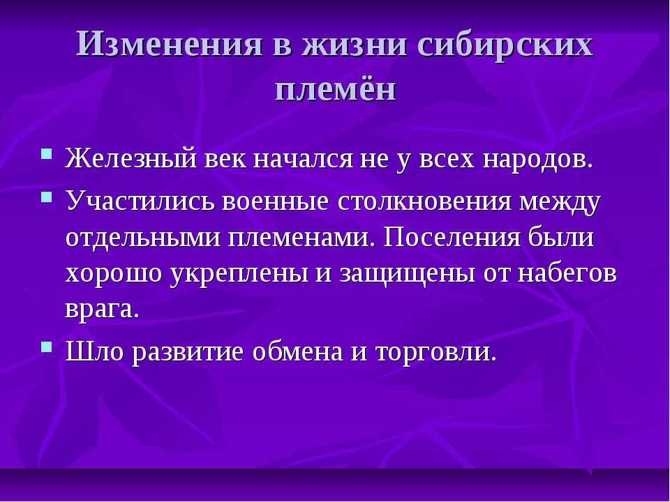 Изменения в жизни сибирских племён Железный век начался не у всех народов. Уч...