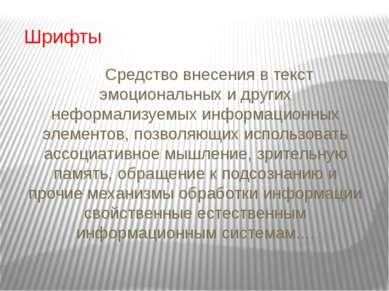 Шрифты Cредство внесения в текст эмоциональных и других неформализуемых инфор...
