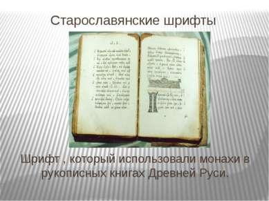 Старославянские шрифты Шрифт , который использовали монахи в рукописных книга...