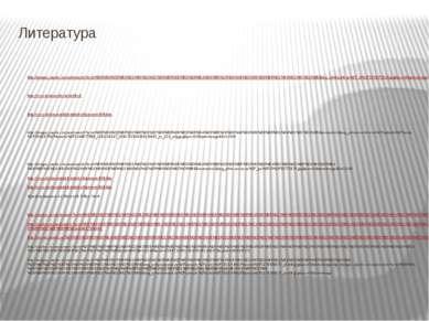 Литература http://images.yandex.ru/yandsearch?text=%D0%BA%D0%B0%D1%80%D1%82%D...
