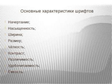 Основные характеристики шрифтов Начертание; Насыщенность; Ширина; Размер; Чёт...