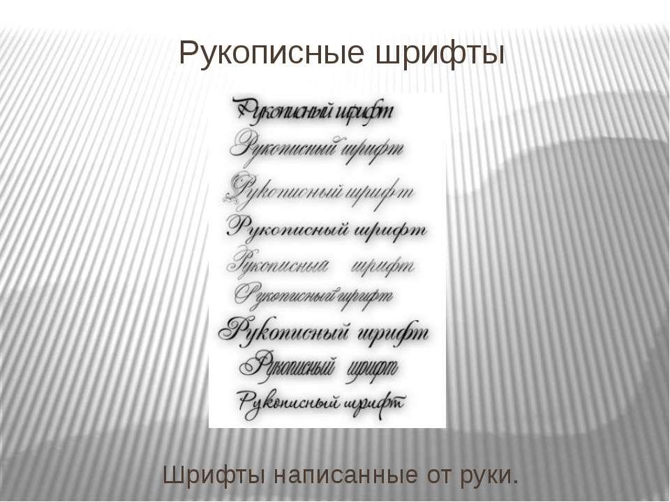 Рукописные шрифты Шрифты написанные от руки.