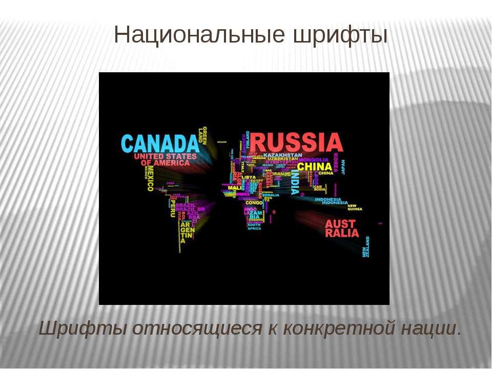 Национальные шрифты Шрифты относящиеся к конкретной нации.