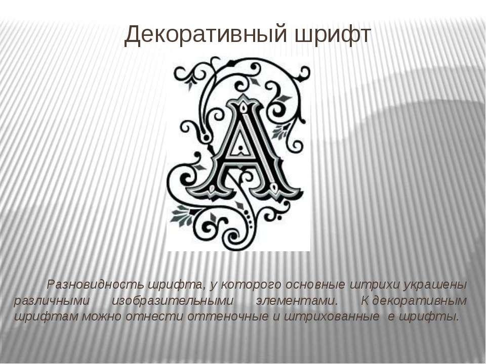 Декоративный шрифт Разновидностьшрифта, у которого основные штрихиукрашены ...