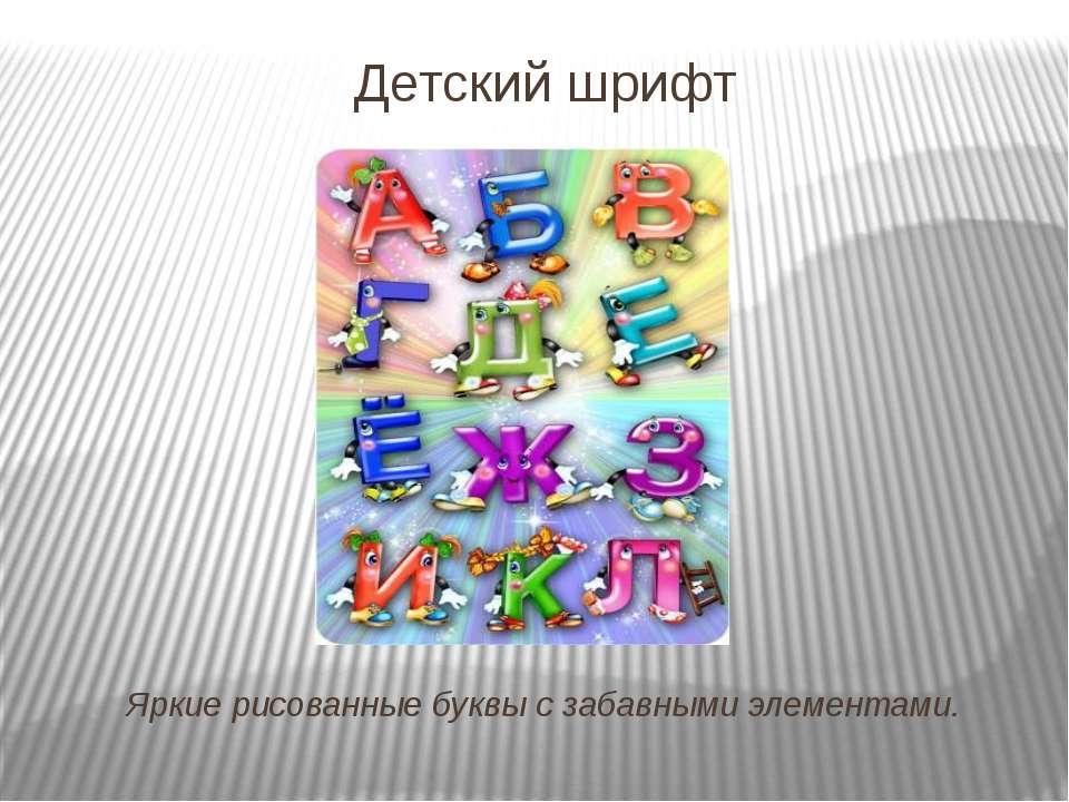 Детский шрифт Яркие рисованные буквы с забавными элементами.